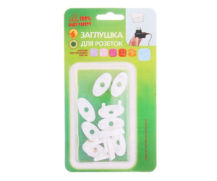 Заглушки для розеток, в упаковке 10 шт