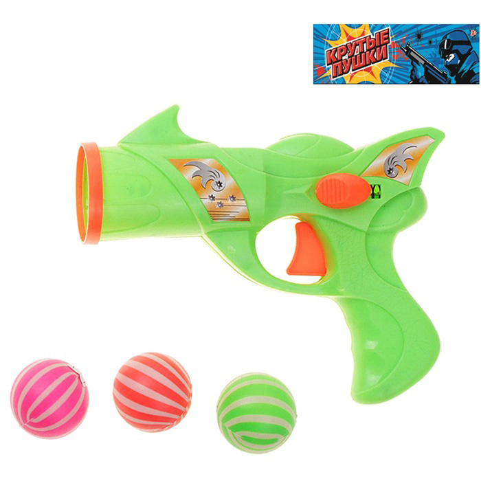 Пистолет, 3 шарика