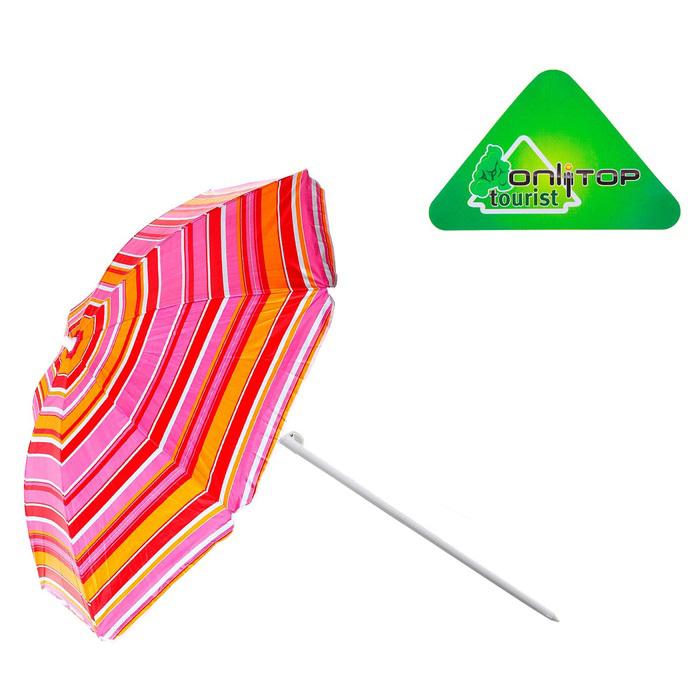 Зонт пляжный «Модерн» с механизмом наклона