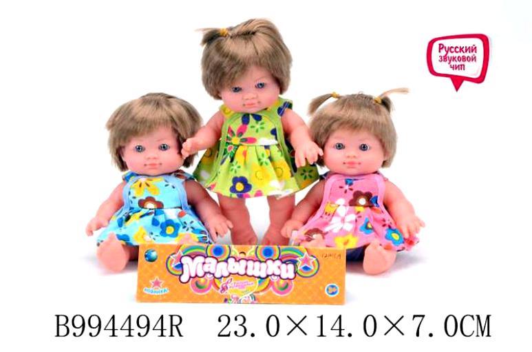Кукла (говорит Папа, Мама, издает звуки; пакет, 23х14х7 см)