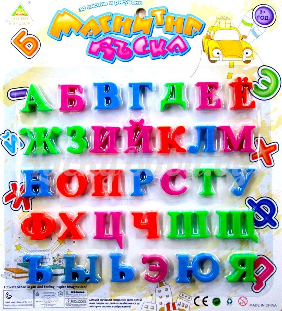 Магнитные символы (буквы)