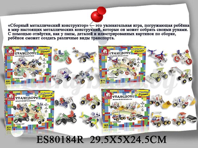 «Транспорт» 274 детали  (мотоцикл, трактор, вертолет, кран) металлический