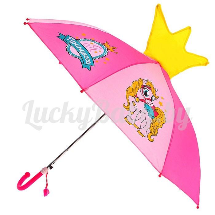 Зонт детский «Пони-принцесса», диаметр 78 см