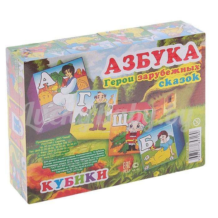 Кубики «Азбука. Герои зарубежных сказок» 12 шт